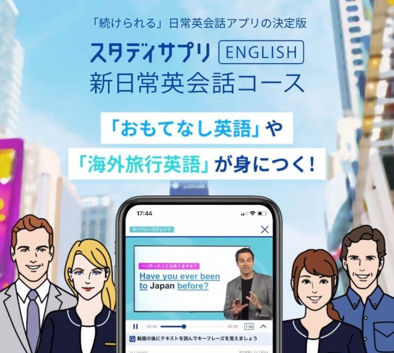 スタディサプリENGLISH新日常英会話コース