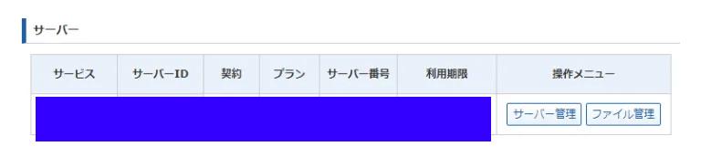 エックスサーバーのファイル画面