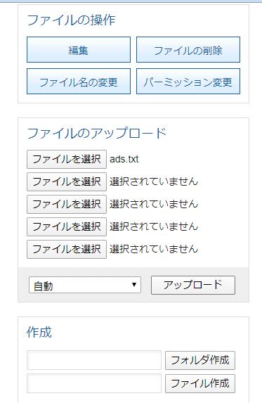 ファイルの操作画面