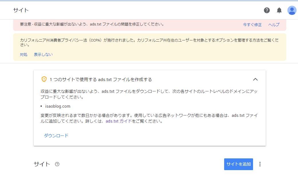 ads.txtファイルの警告画面