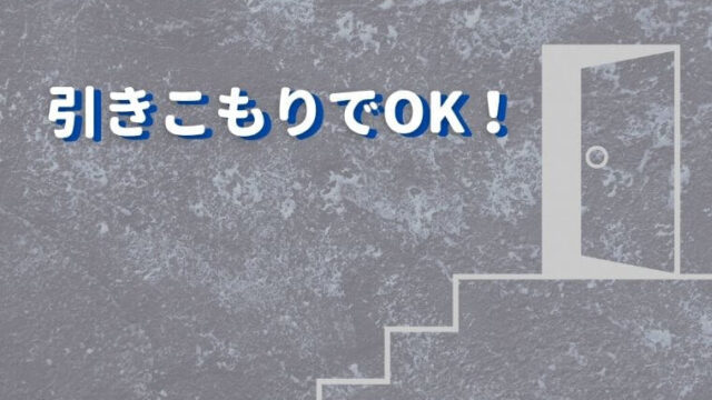 【中高年のひきこもり】社会復帰できない原因と脱出する3つの方法!