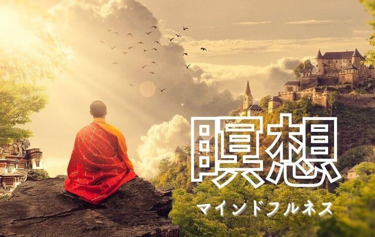 瞑想(マインドフルネス)の効果がすごい!中高年におすすめ【体験談】