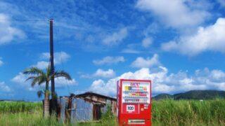 田舎の自動販売機
