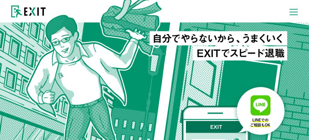 退職代行exit(イグジット)