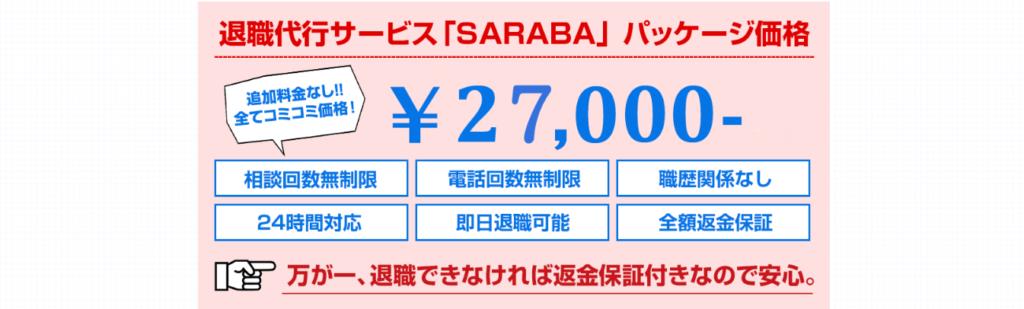 退職代行SARABA(サラバ)