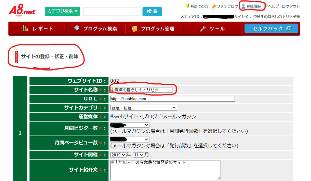 A8ネット管理画面