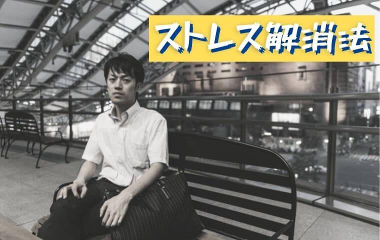 【中高年】仕事のストレス解消・発散方法【体験談】簡単・おすすめ