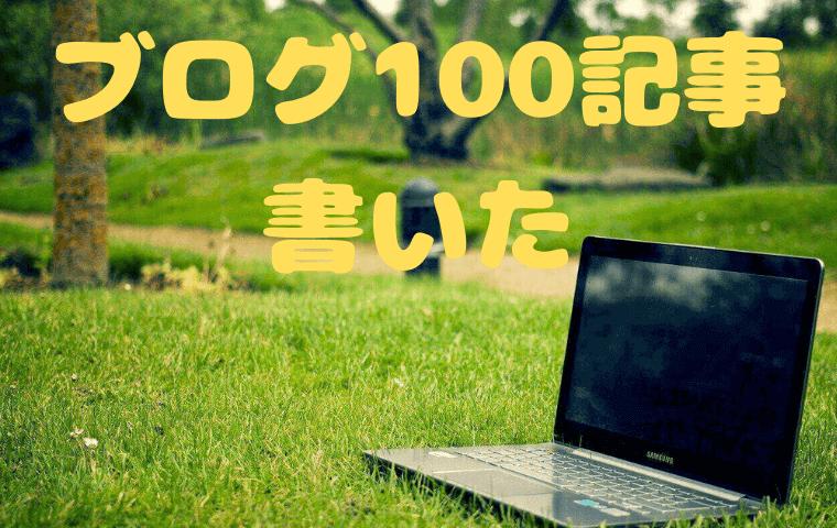 【中高年がブログ100記事書いた】振り返り。ブログの名前を変えた。