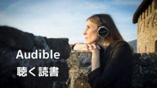 中高年の読書離れ【解決法】はオーディブル【聴く読書】がおすすめ!