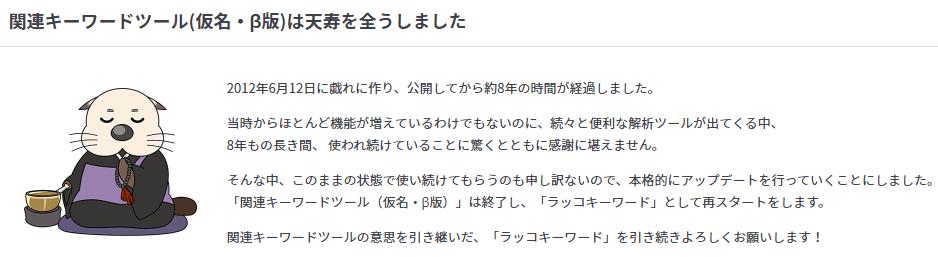 関連キーワードツール(仮名・β版)