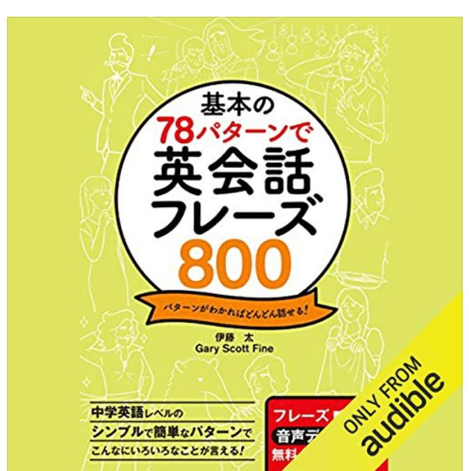 英会話フレーズ800
