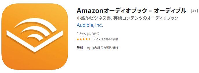オーディブルアプリ