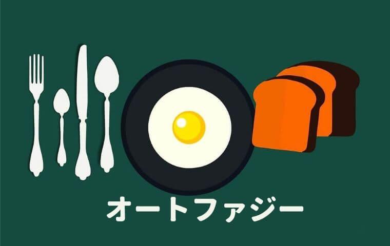 【16時間断食】55歳中年男が朝食抜き断食を半年間続けた【体験談】
