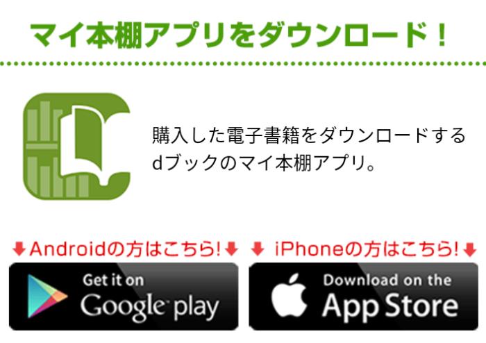 マイ本棚アプリをダウンロード