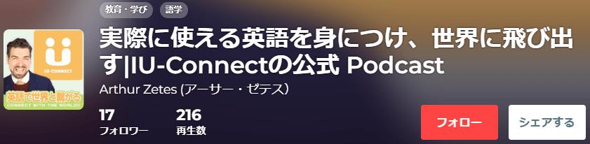 IU-Connectの公式 Podcast