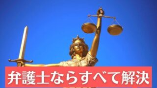 【退職110番】弁護士の退職代行 メリットデメリットと注意点を解説します。