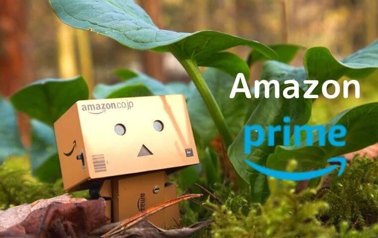 【Amazonプライム】は中高年も入るべき!会員特典13個を解説