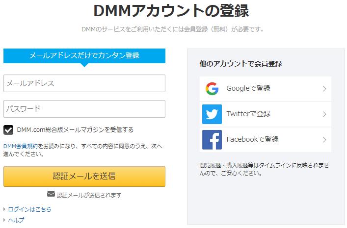 DMMコミック会員登録