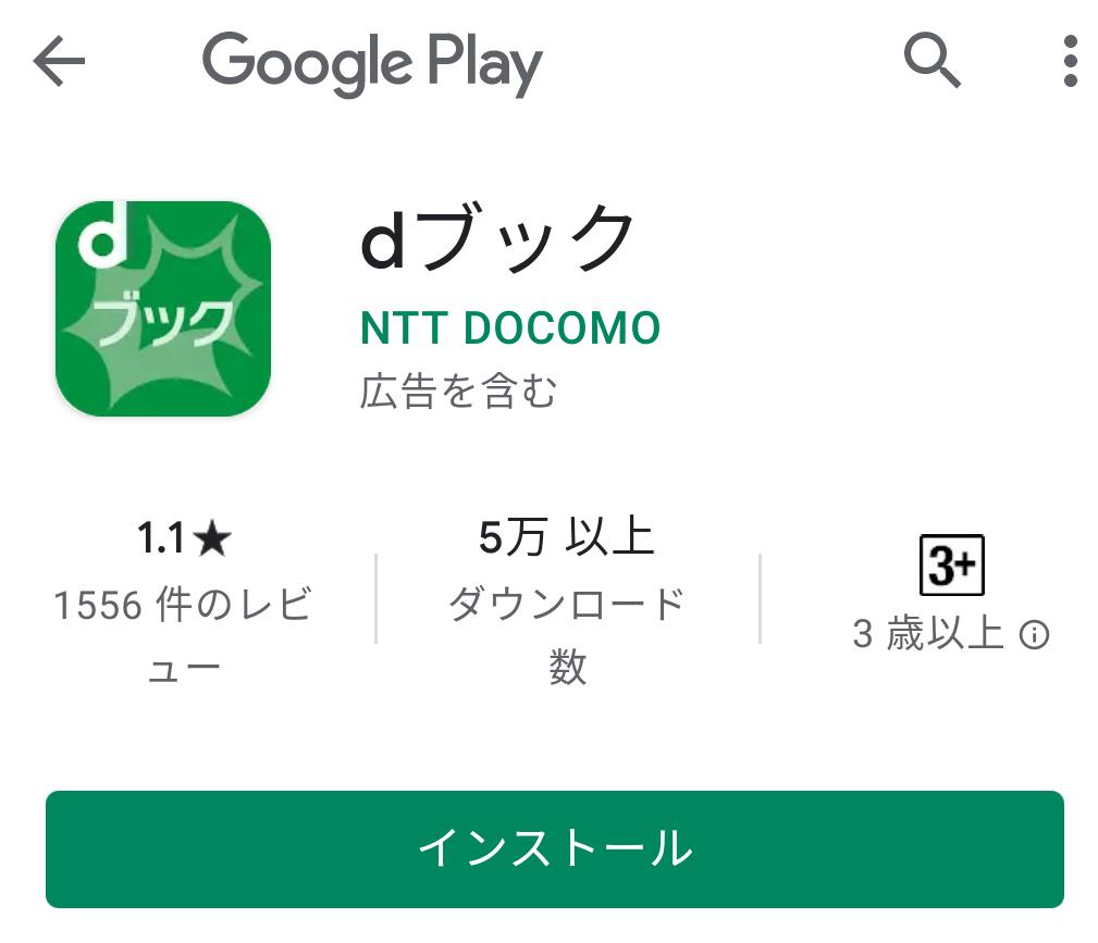 dブックアプリ