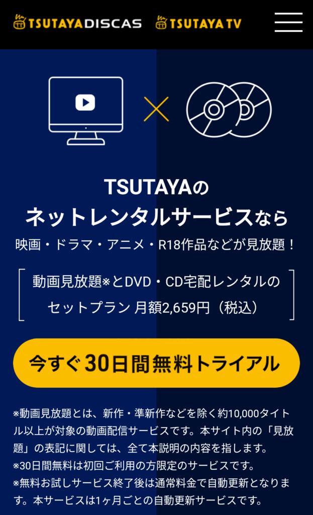 TSUTAYA DISCASの始め方
