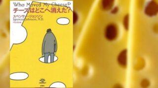 【書評・感想】『チーズはどこへ消えた?』は中高年に読んでほしい1冊