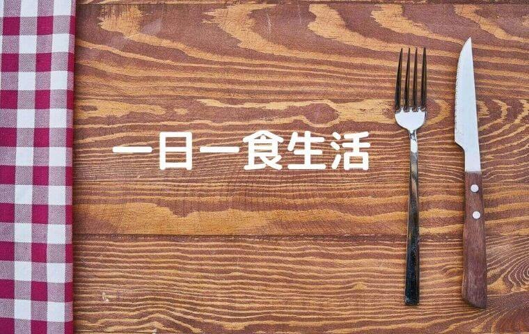 【1日1食】56歳中年男が1日1食生活を3ヵ月続けている【体験談】
