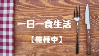 【1日1食】56歳中年男が1日1食生活を6ヵ月続けている【体験談】継続中