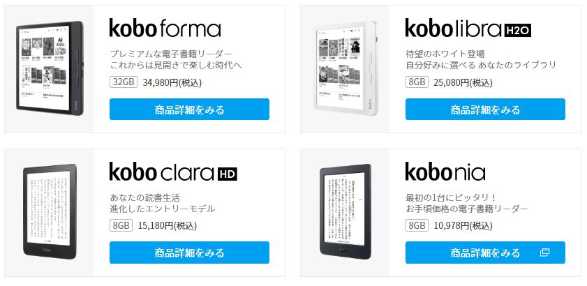 電子書籍専用リーダー端末「Kobo」