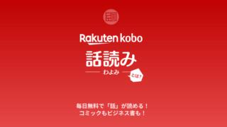 楽天koboの話読み(わよみ)って何?どんなサービス?【2021最新】