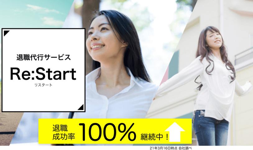 退職代行【Re:Start】リスタート