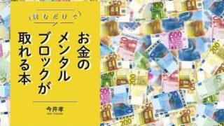 『読むだけでお金のメンタルブロックが取れる本』【要約・感想】誰でも成果が出せる!
