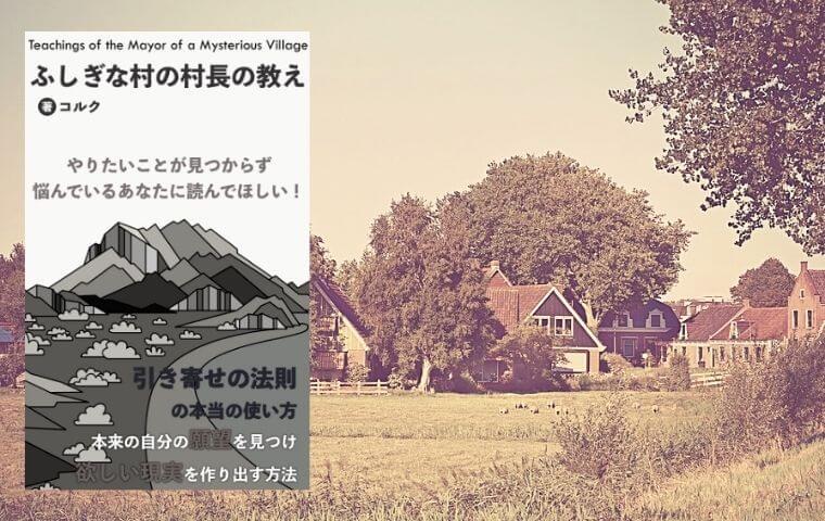 『不思議な村の村長の教え』を読んだ感想【要注意】引き寄せの法則の正しい使い方