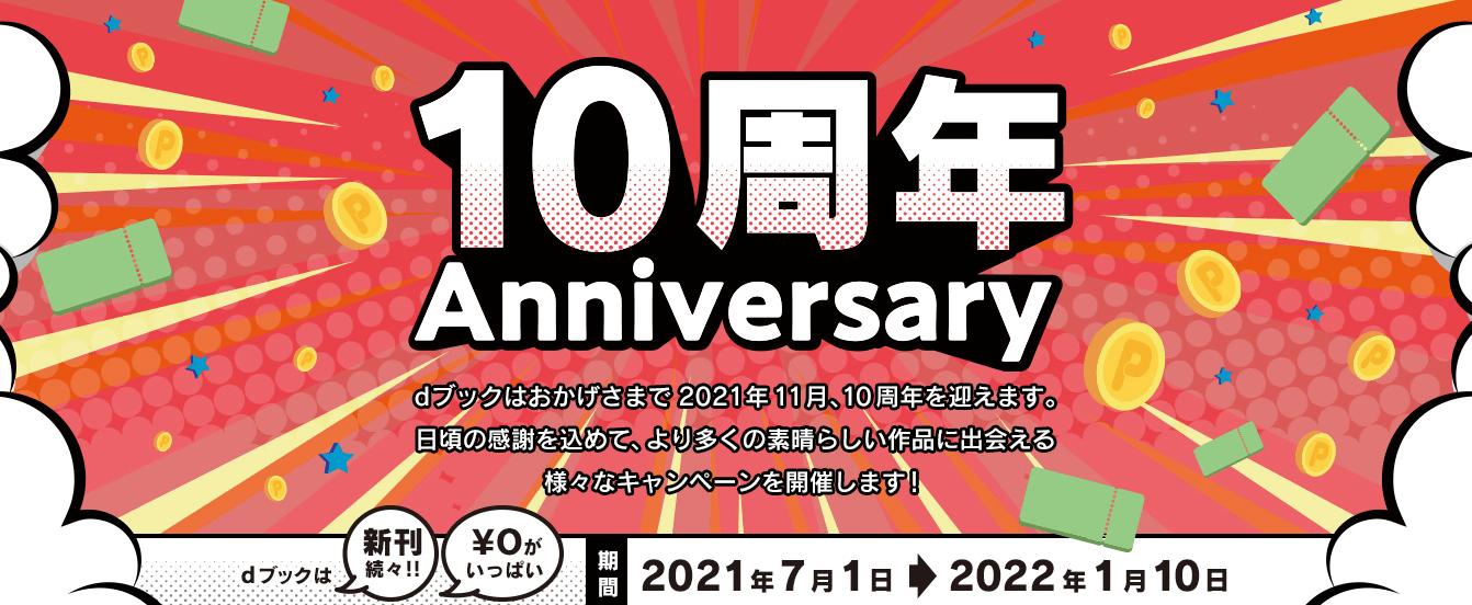 dブック10周年キャンペーン