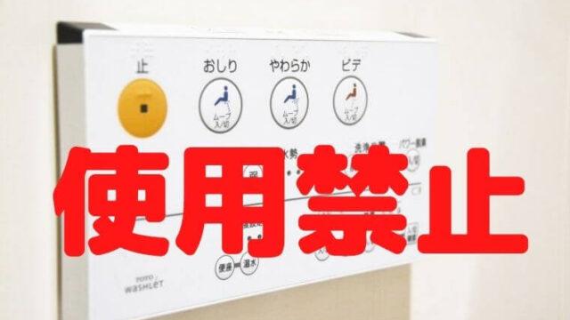 ウォシュレット(温水洗浄便座) は危険!今すぐ使うのをやめるべき理由