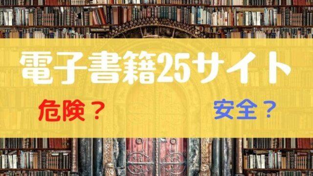中高年がネットで本買うのは危険?【2021電子書籍】安全な25サイトを比較・解説