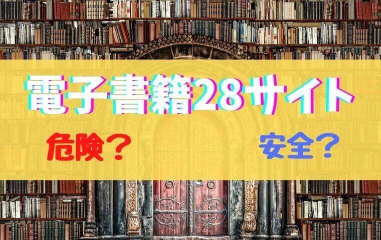 中高年がネットで本買うのは危険?【2021】電子書籍おすすめ28サイトを比較・解説