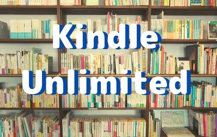 読書習慣を身につけたい中高年には『kindleアンリミテッド』がおすすめ