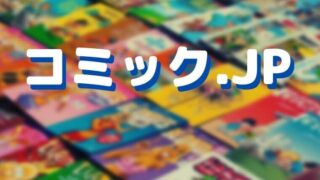 コミック.jpは危険?お試し体験でマンガ2冊分のポイント付与!画像多めで解説