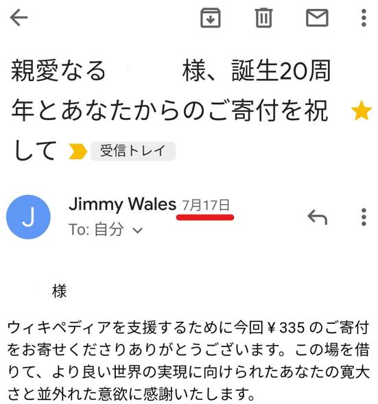 ジミー・ウェールズ様よりお礼のメール