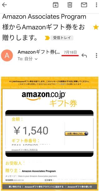 アマゾンからギフト券