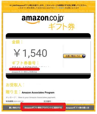 1540円のギフト券