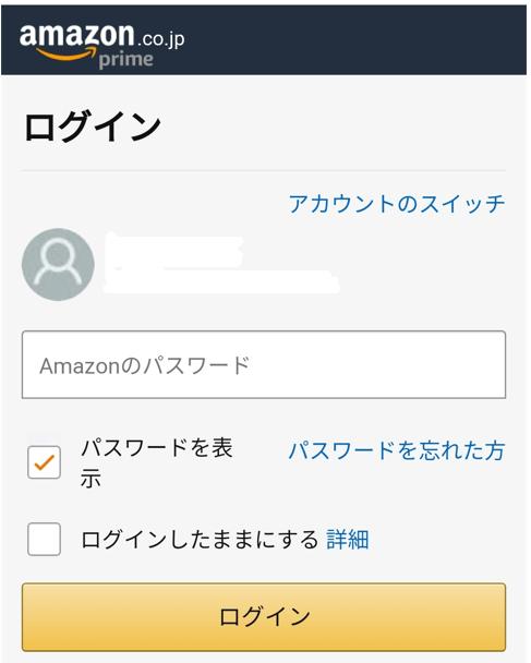 Amazonアカウントにログイン