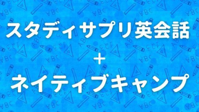 スタディサプリ「英会話セットプラン」【無料体験あり】メリットデメリットを解説
