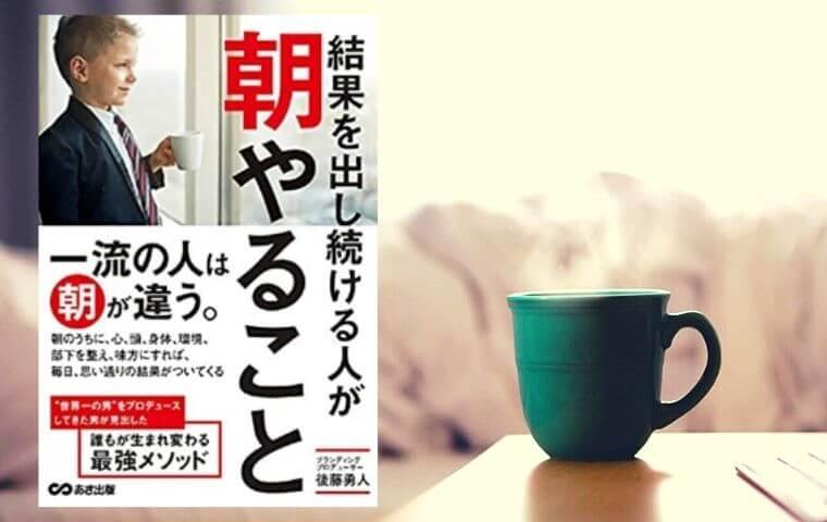 【朝活】結果を出し続ける人が朝やること『一流の人は朝が違う』要約・感想