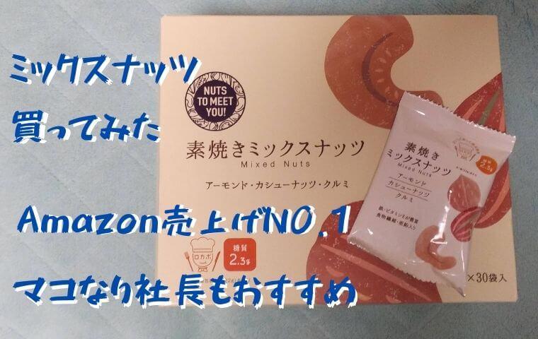「Amazon素焼きミックスナッツ」【レビュー・感想】マコなり社長もおすすめ