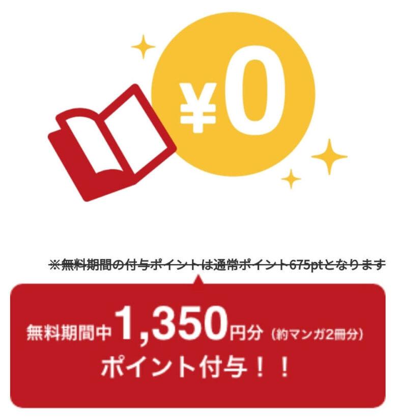 コミック.jpは30日間無料