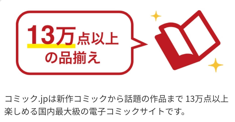 コミック.jpは国内最大級の品揃え