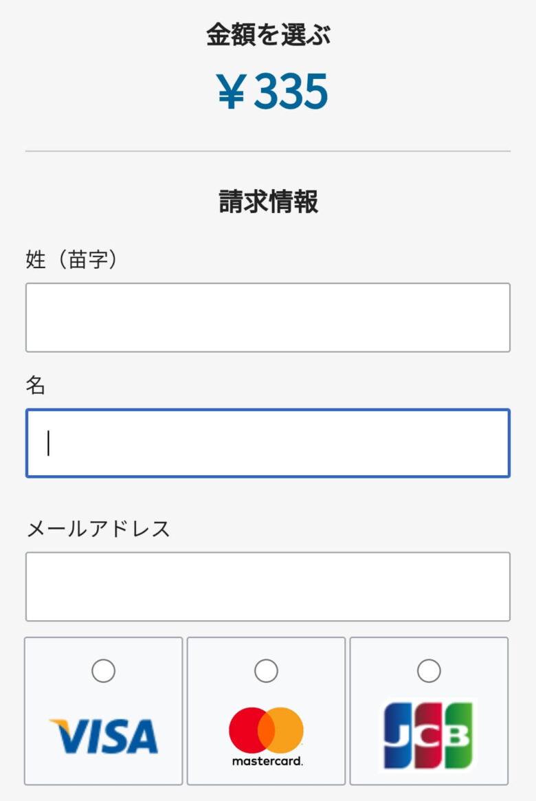 ウキペディアに335円寄付