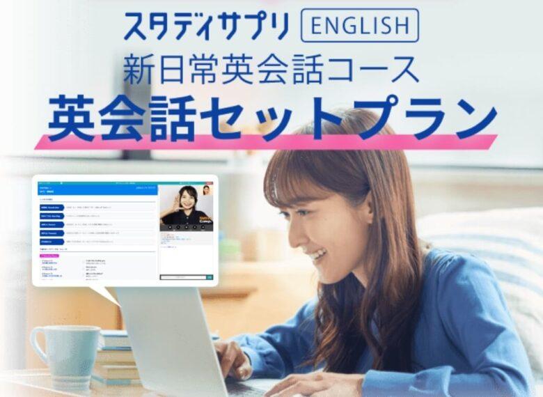 スタディサプリ新日常英会話 英会話セットプラン