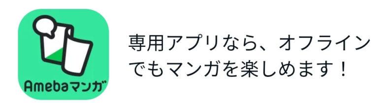 アメーバマンガ アプリ